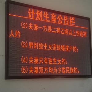 各乡镇计生办LED单色显示屏工程