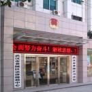 黄陂区司法局室内宣传布置工程
